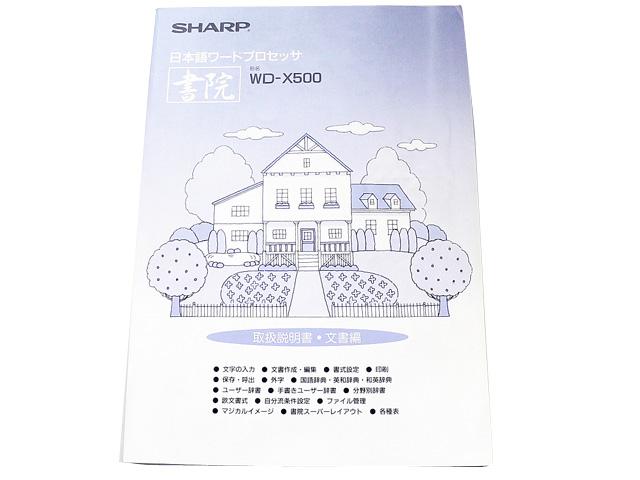 ワープロ周辺販売 WD-X500 説明書 文書編 SHARP