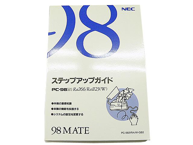 PC-9821Ra266/Ra�23(W) ステップアップガイド