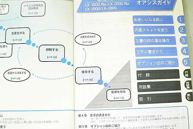 ワープロ周辺販売 LX-3000 Plus/LX-2000 Plus/LX-3000/LX-2000 説明書 オアシスガイド 富士通