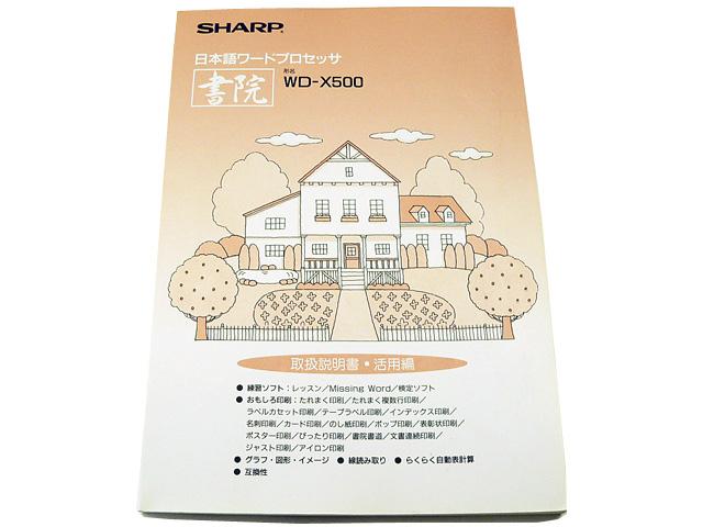 ワープロ周辺販売 WD-X500 説明書 活用編 SHARP