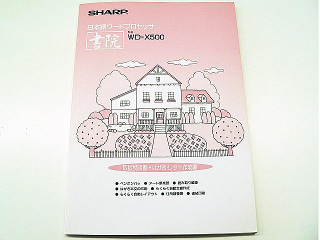 ワープロ周辺販売 WD-X500 説明書 はがき・レター作成編 SHARP