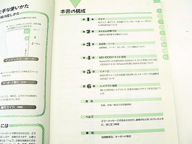 ワープロ周辺販売 JW05HG 説明書 ルポガイド2 TOSHIBA