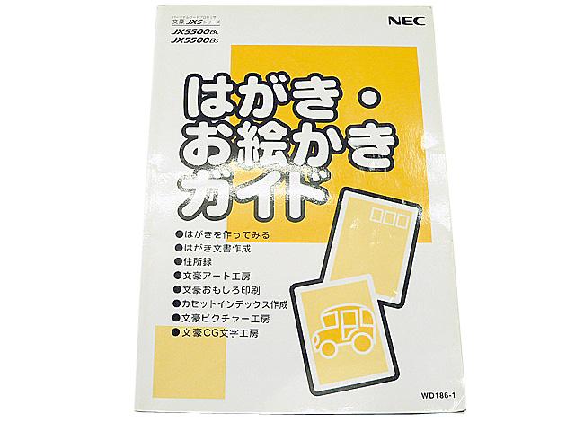 ワープロ周辺販売 JX-5500BC/5500BS 説明書 はがき・お絵かきガイド NEC