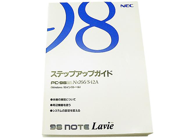 PC-9821Nr266/S42A(Windows95インストール) ステップアップガイド