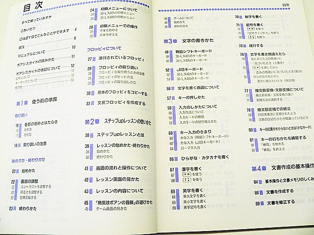 ワープロ周辺販売 30-LX401/LX405 説明書 オアシスガイド 富士通