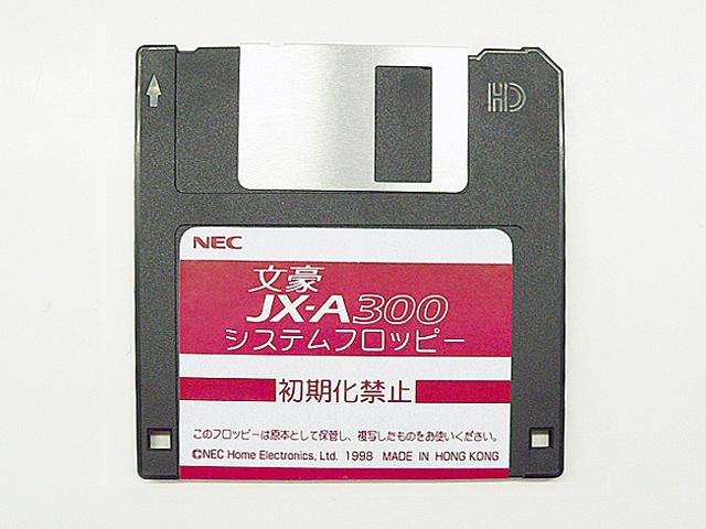 ワープロ周辺販売 JX-A300 システムディスク NEC