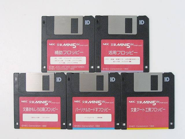 ワープロ周辺販売 PWP-5UV 補助フロッピーディスクセット NEC