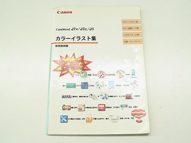 ワープロ周辺販売 CW-J1V/CW-J1C/CW-J1 説明書 カラーイラスト集 Canon