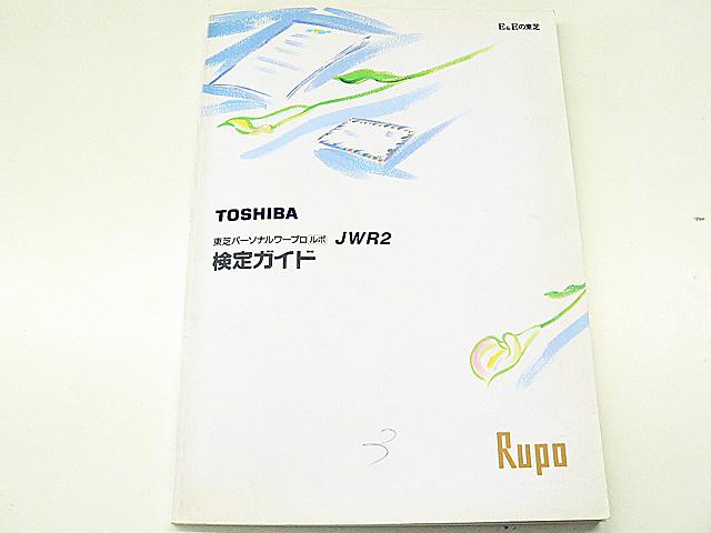 ワープロ周辺販売 JWR2 説明書 検定ガイド TOSHIBA