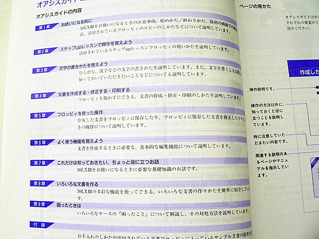 ワープロ周辺販売 30LX� 説明書 オアシスガイド 富士通