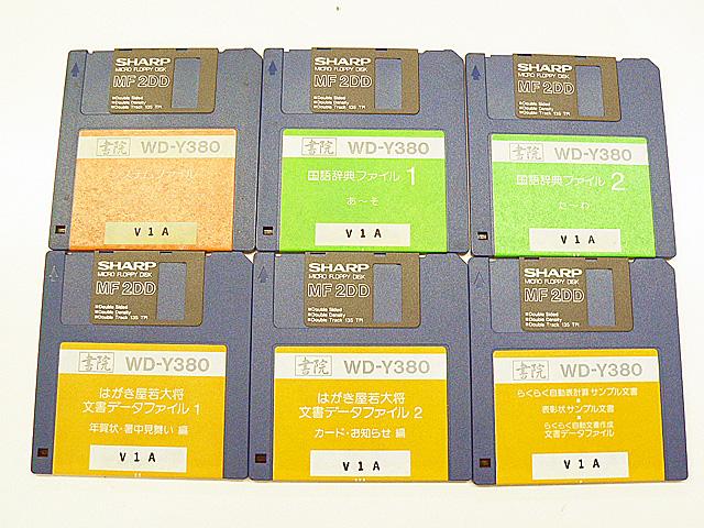 ワープロ周辺販売 WD-Y380 システムディスクセット SHARP