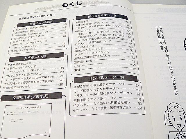 ワープロ周辺販売 WD-J150 説明書 入門ガイド SHARP