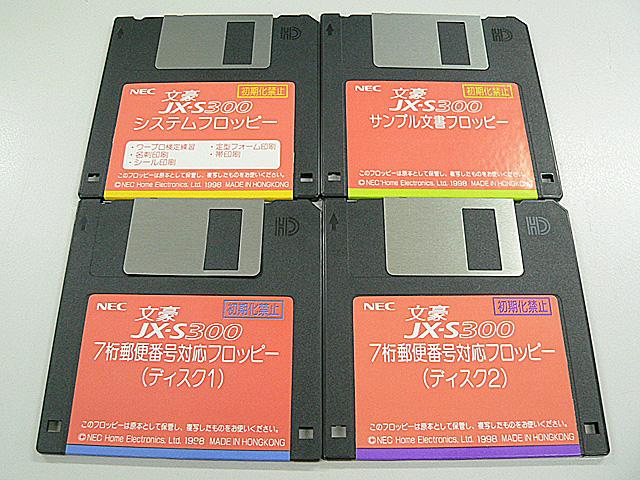 ワープロ周辺販売 JX-S300 システムディスクセット NEC