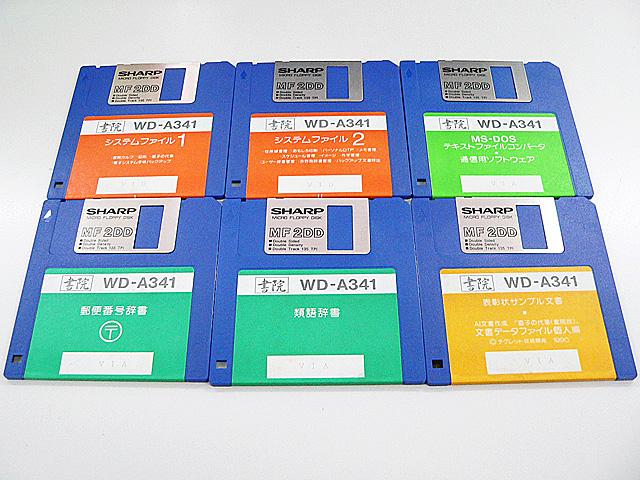 ワープロ周辺販売 WD-A341 システムディスクセット SHARP