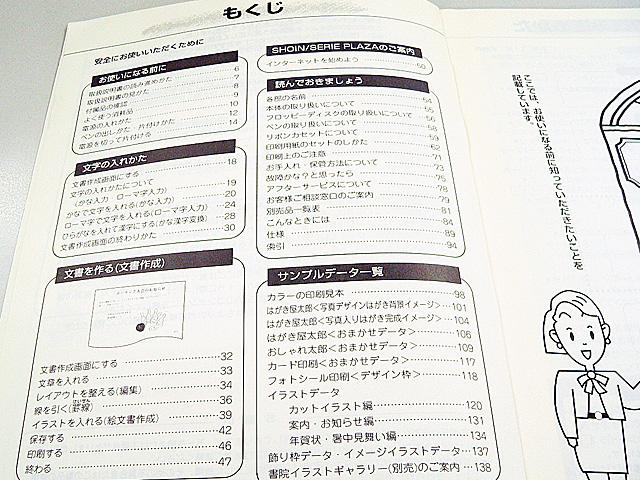 ワープロ周辺販売 WD-M800 説明書 入門ガイド SHARP
