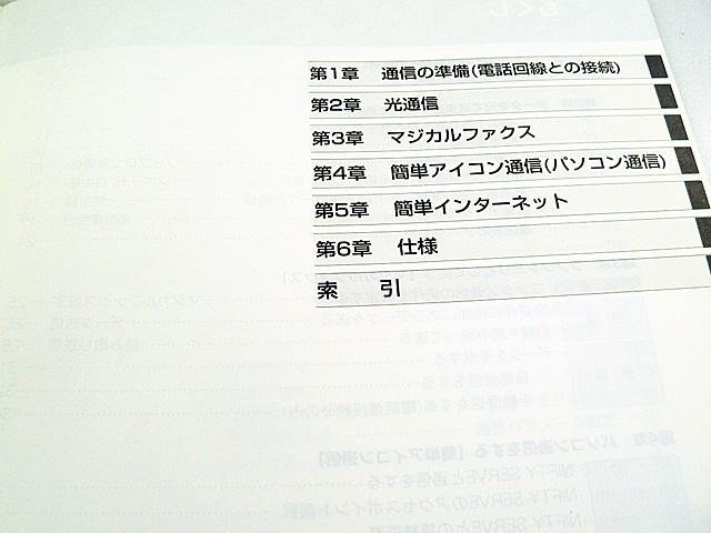 ワープロ周辺販売 WD-M800 説明書 通信編 SHARP