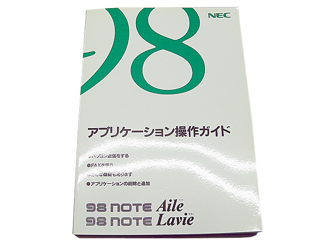 PC-9821Nr166/Nr150 アプリケーション操作ガイド