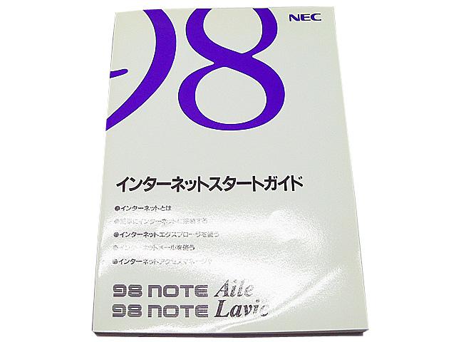 PC-9821Nr166/Nr150 インターネットスタートガイド