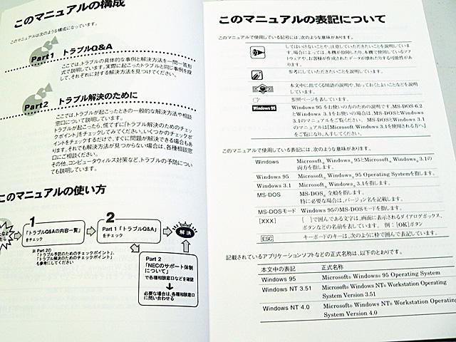 PC-9821Nr166/Nr150 トラブルQ&A 困ったときにお読みください