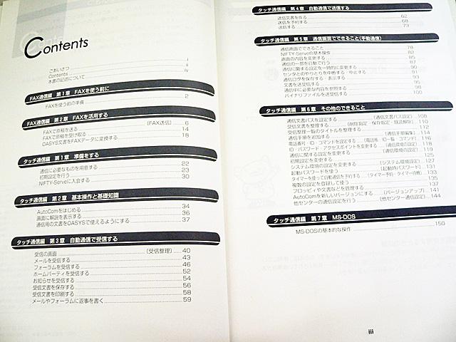 ワープロ周辺販売 LX-4500 説明書 通信倶楽部マスターブック 富士通