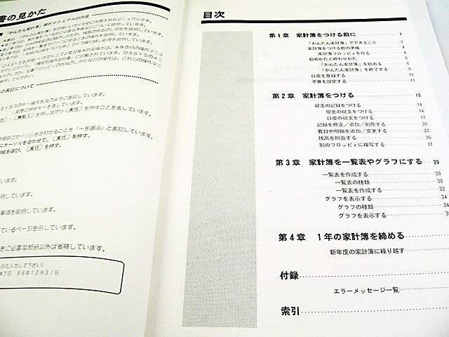 ワープロ周辺販売 LX-4300 説明書 かんたん家計簿操作マニュアル 富士通