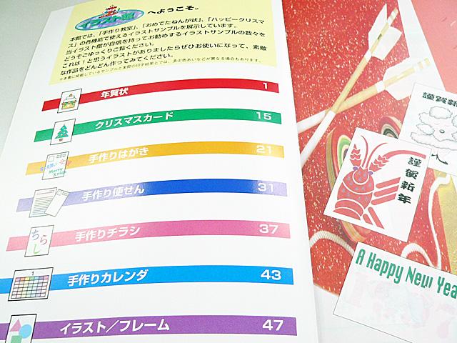 ワープロ周辺販売 LX-4300 説明書 イラスト館 富士通