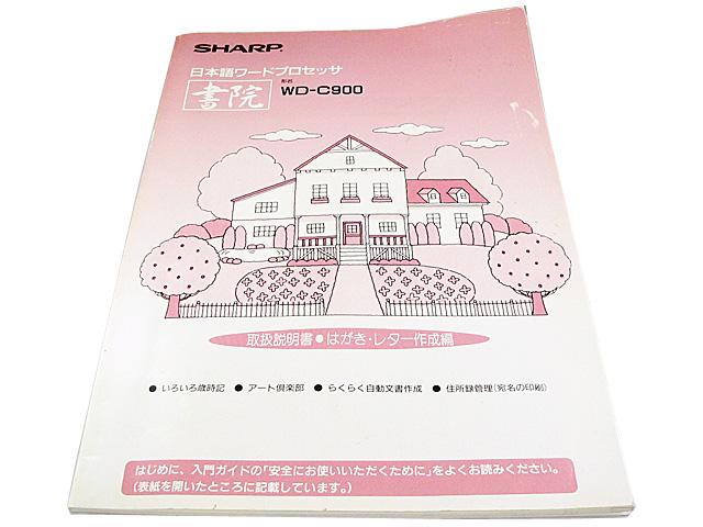 ワープロ周辺販売 WD-C900 説明書 はがき・レター作成編 SHARP