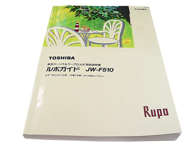 ワープロ周辺販売 JW-F510 説明書 ルポガイド TOSHIBA