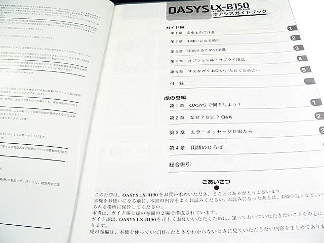 ワープロ周辺販売 LX-B150 説明書 オアシスガイドブック 富士通
