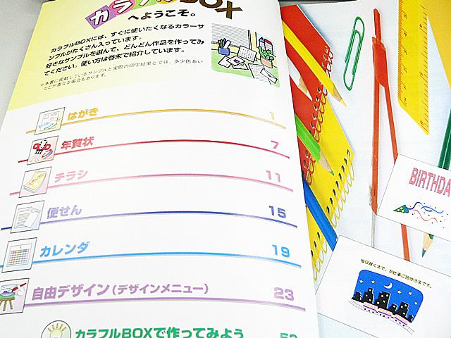 ワープロ周辺販売 LX-B150 説明書 サンプルブック カラフルBOX 富士通