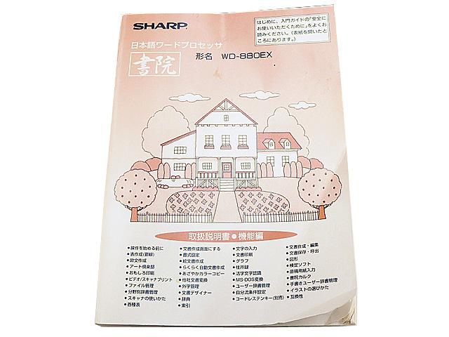 ワープロ周辺販売 WD-880EX 説明書 機能編 SHARP