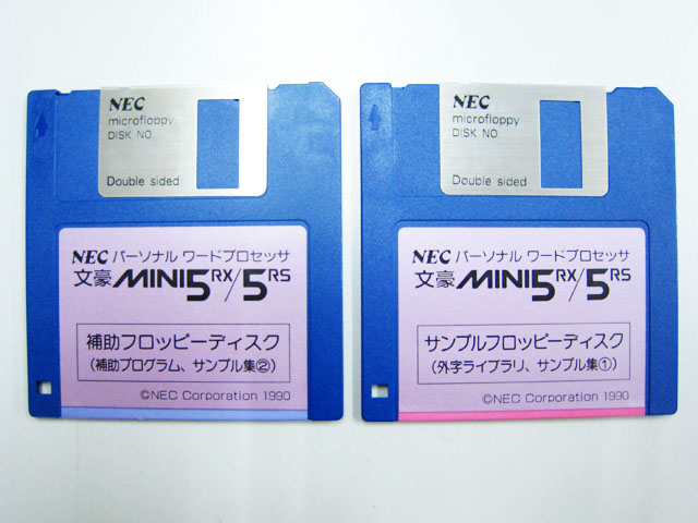 ワープロ周辺販売 MINI 5RX/5RS 補助フロッピーディスクセット NEC