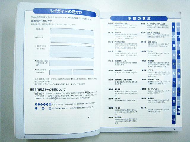 ワープロ周辺販売 JW85F 説明書 ルポガイド TOSHIBA