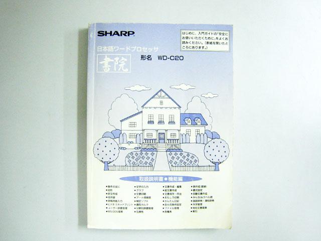 ワープロ周辺販売 WD-C20 説明書 機能編 SHARP