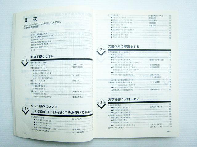 ワープロ周辺販売 LX-3500CT/LX-3500T/LX-3300C 説明書 機能別操作説明書1 富士通