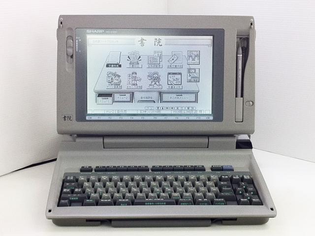 98ワープロ販売 書院 WD-X300 SHARP