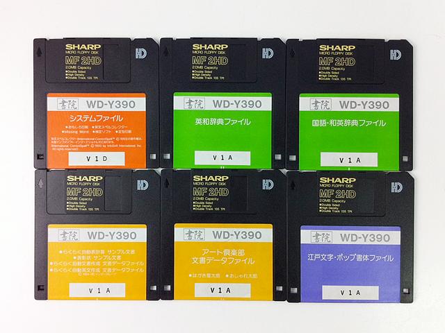 ワープロ周辺販売 WD-Y390 システムディスクセット SHARP