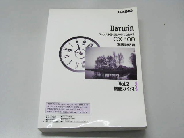 ワープロ周辺販売 CX-100 説明書 Vol.2 機能ガイド1 CASIO