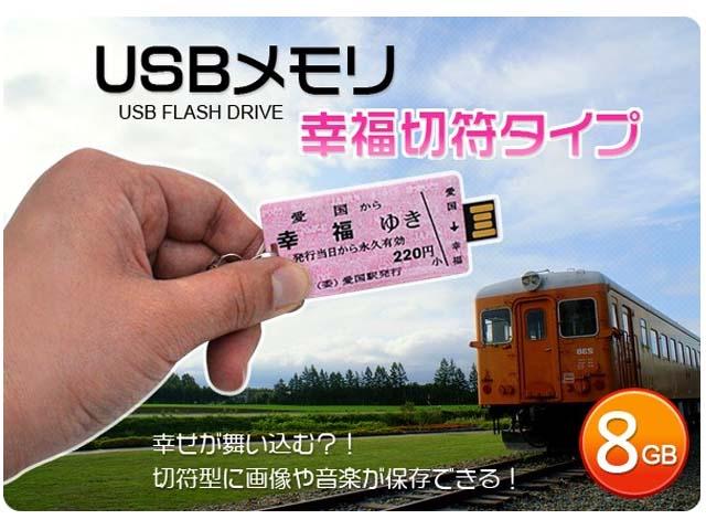 切符型USBメモリ