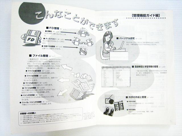 ワープロ周辺販売 CW-J1HF/J1VF 説明書 管理機能ガイド Canon