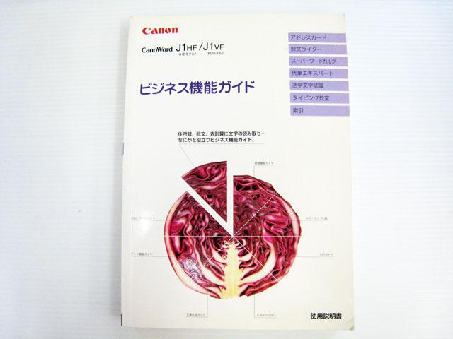 ワープロ周辺販売 CW-J1HF/J1VF 説明書 ビジネス機能ガイド Canon