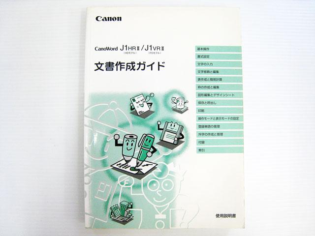 ワープロ周辺販売 CW-J1HR�/J1VR� 説明書 文書作成ガイド Canon