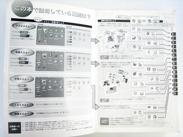 ワープロ周辺販売 CW-J1HR�/J1VR� 説明書 応用機能ガイド Canon