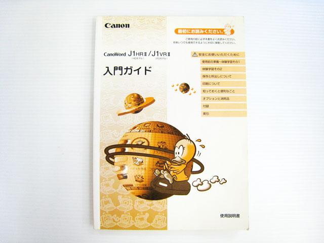 ワープロ周辺販売 CW-J1HR�/J1VR� 説明書 入門ガイド Canon