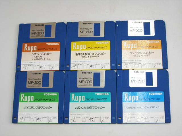 ワープロ周辺販売 JW05PV/JW05DX システムディスクセット 東芝