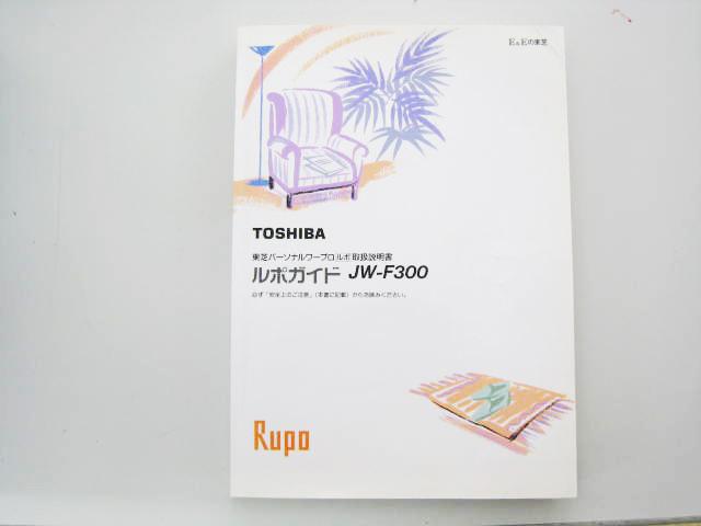 ワープロ周辺販売 JW-F300 説明書 ルポガイド TOSHIBA