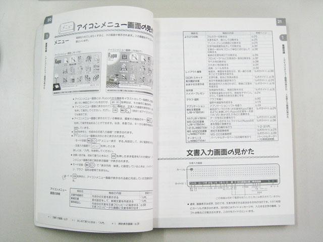 ワープロ周辺販売 JW-V700/JW98GT 説明書 ルポガイド1 TOSHIBA