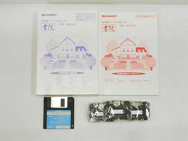 98ワープロ販売 書院 WD-VP1 特選品 SHARP