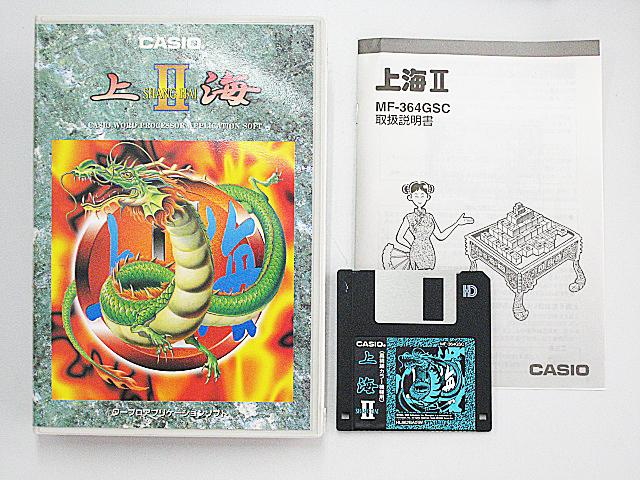 ワープロ周辺販売 上海� ゲームディスク CASIO
