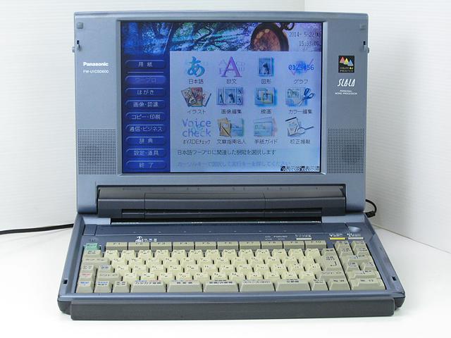 98ワープロ販売 スララ SLALA FW-U1CSD600 Panasonic
